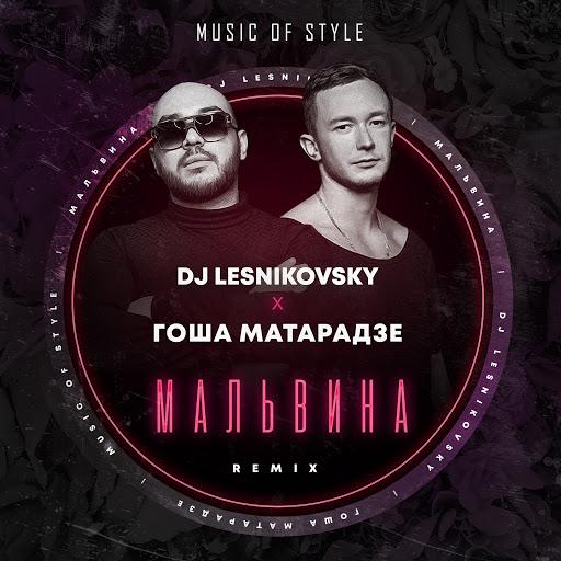Гоша Матарадзе альбом Мальвина (DJ Lesnikovsky Remix)