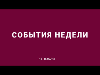 События недели_10-15 марта