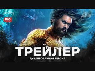 DUB | Трейлер №3: «Аквамен» / «Aquaman», 2018