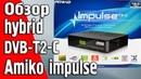 Обзор гибридной приставки Amiko Impulse T2/C для приема цифровых каналов.