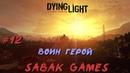 Dying Light cooperative прохождение хоррор 12 犬 воин герой
