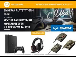 Розыгрыш PlayStation 4 и гарнитур Sven в честь Дня Победы