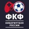 Федерация киберфутбола России (ФКФ) FIFA PES 19