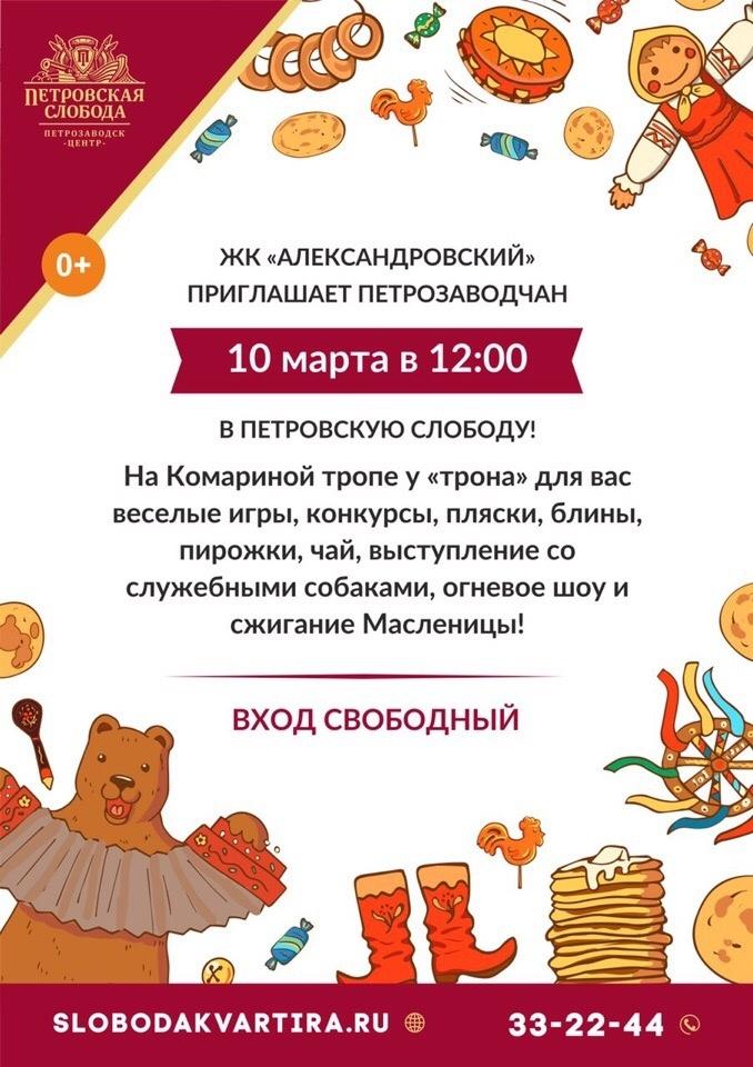 масленица ЖК Александровский