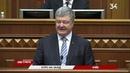 Курс на НАТО и ЕС утвержден: Петр Порошенко подписал изменения в Конституцию
