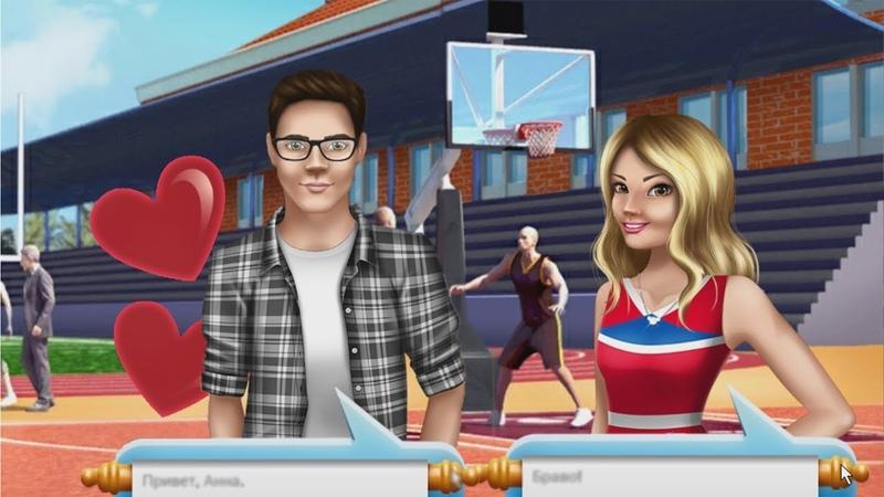 Любовные истории 4 Расставание с Сережей?! Игры для девочек Teen Love Story ТОИ ЧОИ KIDS