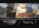 Assassin's Creed IV: Black Flag: Йо-хо-хо, и бутылка рому!, 7
