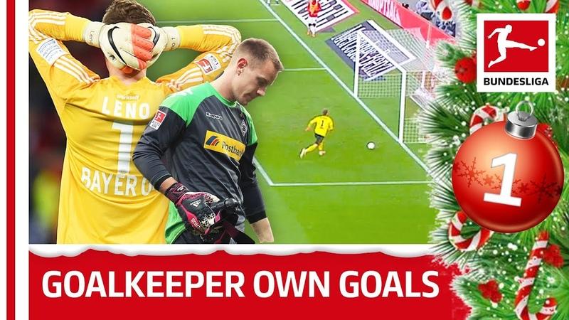 Top 10 Goalkeeper Own Goals | Bundesliga 2018 Advent Calendar 1
