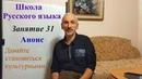 Школа Русского языка Занятие 31 I Анонс Давайте становиться культурными