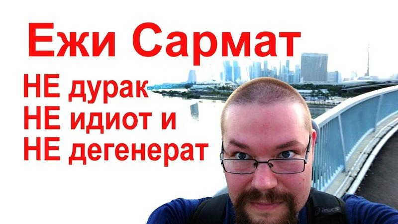 Серж 13 й отвечает Ежи Сармату про Путина Березовского Немцова и Юлия Цезаря