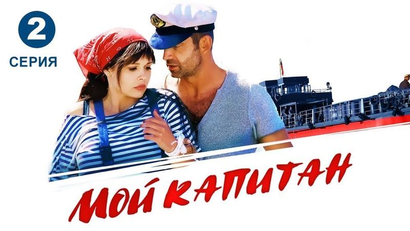 Мой капитан Русский сериал 2 серия