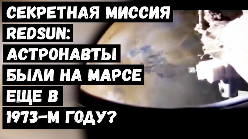 Секретная Миссия Redsun Астронавты были на Марсе еще в 1973 м Году