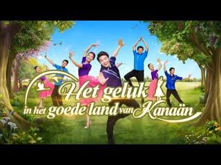 Nederlandse christelijke muziek 2019 'het geluk in het goede land van kanaän'