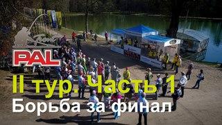 PAL Trout 2018. II тур. Борьба за места в финале - ч.1