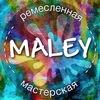 """Ремесленная мастерская """"Maley"""" Минск Витебск"""