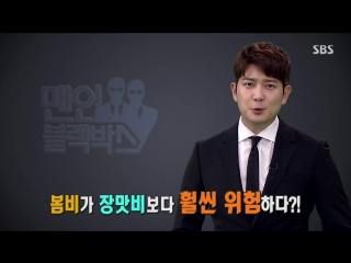 Men In Black Box 180421 Episode 102
