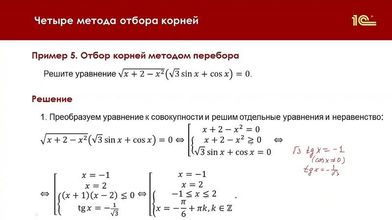 Отбор корней тригонометрического уравнения методом перебора Асташова И В Урок 5