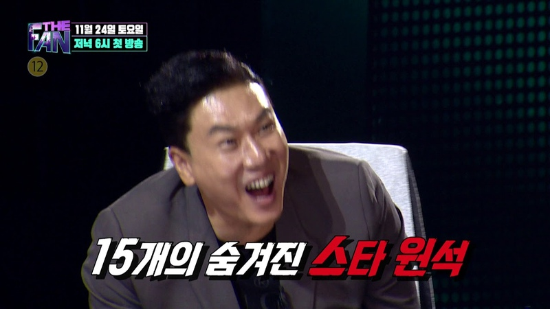 SBS [더 팬] - 18년 11월 24일(토) 1회 예고 / 'THE FAN' Ep.1 Preview