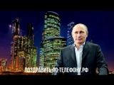 Путин поздравляет Алину! Видео Поздравление с днем рождения от Пути ( 720 X 1280 ).mp4