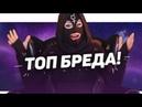 ПСИХОТЕТРИС ТОП БРЕДА