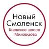 Киевское шоссе   Новый Смоленск   Миловидово