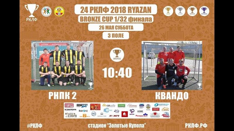 Обзор матча РНПК 2 (2-2) Квандо