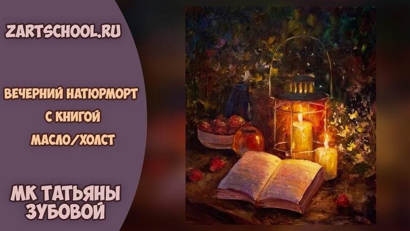 Вечерний натюрморт Мастер класс по живописи маслом