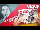 Lego Star Wars 75177 First Order Heavy Scout Walker Review Обзор ЛЕГО Звёздные Войны AT-HS