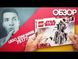 Lego Star Wars 75177 First Order Heavy Scout Walker Review Обзор ЛЕГО Звёздные Войны AT-HS