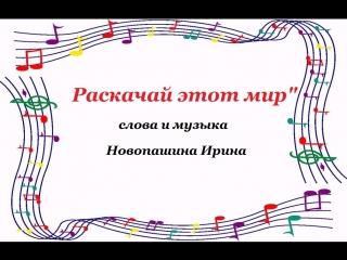 ПЕСНЯ РАСКАЧИВАЙ МИР СКАЧАТЬ БЕСПЛАТНО