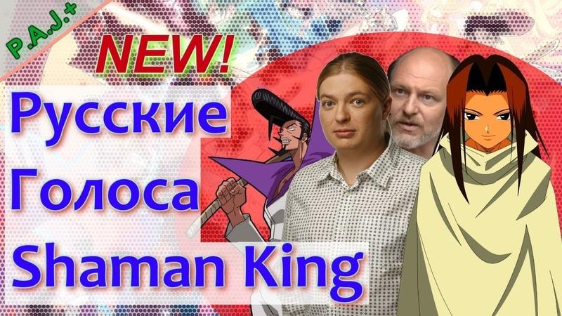 Кто дублировал аниме Шаман кинг на русский язык