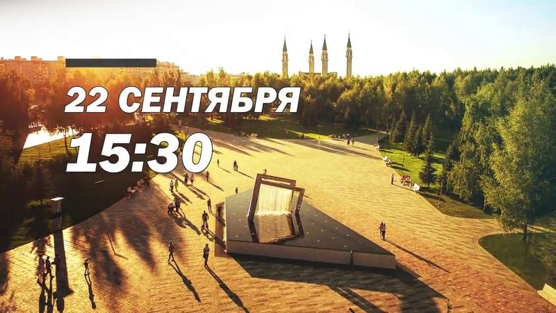22 сентября праздничный концерт ко дню города Нижнекамск от Дома народного творчества