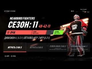Чемпионат России. RCL. Nearbird Fighters vs Prometheus