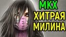 Mortal Kombat XL - Хитрая Милина ловит на бруталку Мортал Комбат Х