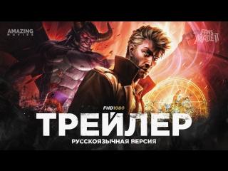 RUS | Трейлер: «Константин: Город демонов» / «Constantine: City Of Demons», 2018 | Jaskier