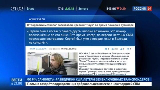 Новости на Россия 24 • Все включено лидер Коррозии металла угодил в тюрьму по путевке