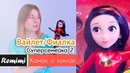 Фиалка, Вайлет, Виолетта - новая кукла суперсемейка 2