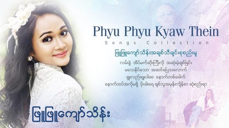 ျဖဴျဖဴေက်ာ္သိန္း Phyu Phyu Kyaw Thein Song Collection
