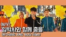 【임창정 M/V】임박사와 함께 춤을 Shall We Dance With Dr. Lim IM CHANG JUNG K-pop Music Video