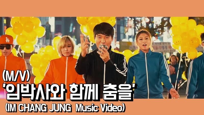 【임창정 MV】임박사와 함께 춤을 (Shall We Dance With Dr. Lim)   IM CHANG JUNG   K-pop Music Video