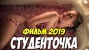 Красивая мелодрама 2019!! СТУДЕНТОЧКА Русские мелодрамы 2019 новинки HD