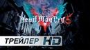Devil May Cry 5 E3 2018 — русский трейлер дубляж