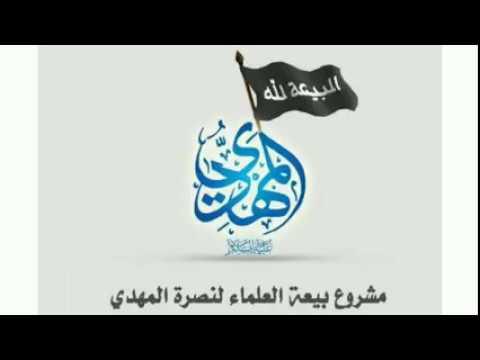 مشروع بيعة العلماء السبعة .. لنصرة المهدي * ح1585