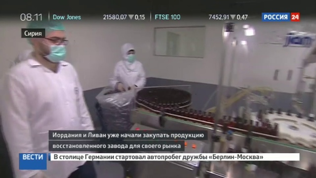 Новости на Россия 24 • В Алеппо возобновили фармацевтическое производство