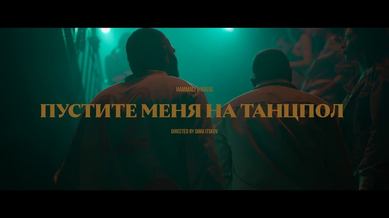 HammAli Navai - Пустите меня на танцпол (official video)