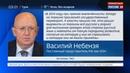 Новости на Россия 24 • Небензя: Киев культивирует ненависть к России
