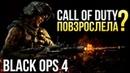 Call Of Duty: Black Ops 4 - Впечатления от бета-теста
