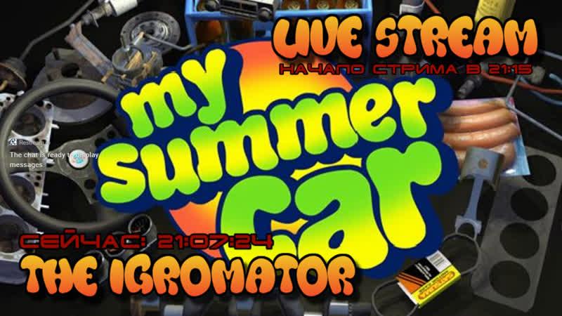 My summer car - Копим деньги на механика | СТРИМ №6