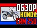 ✅Обзор HONDA CRM250AR Лучший японский софт эндуро из 90 х