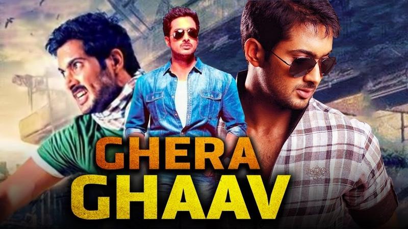Ghera Ghaav (Sreeram) Telugu Hindi Dubbed Full Movie   Uday Kiran, Anita Hassanandani Reddy